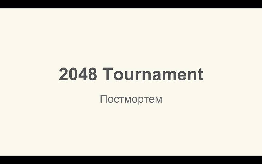 2048_tournament_postmortem | � ������� ������� ��������� � 2048 Tournament