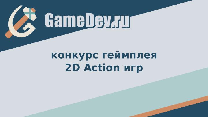 gamedev contest banner | Конкурс геймплея 2D либо изометрических Action игр.