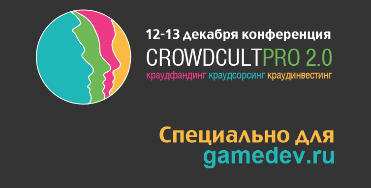 Crowdcult_gamedev | ����������� Crowdcult Pro 2013