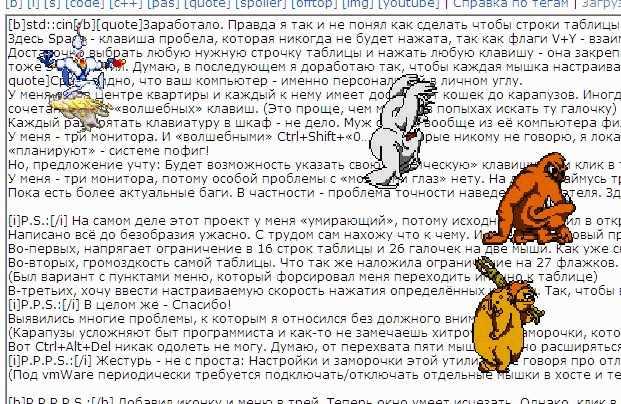 Жестурь/Gestureo: Анимированные персонажи игр Sega за указатель каждой мыши | Жестурь / Gestureo (жесты мышек - в очередь клавиш) [MS-VC 6]