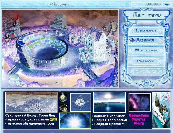 Icy Arena Game Fantom Morphia gdru White Snow | Книга Теней БелАякс