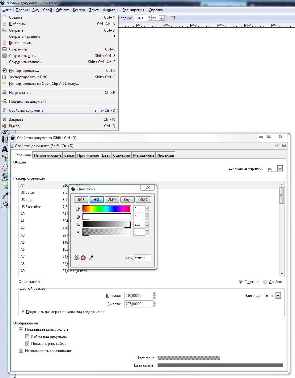 inkscape | InkScape: RGB прозрачных пикселей