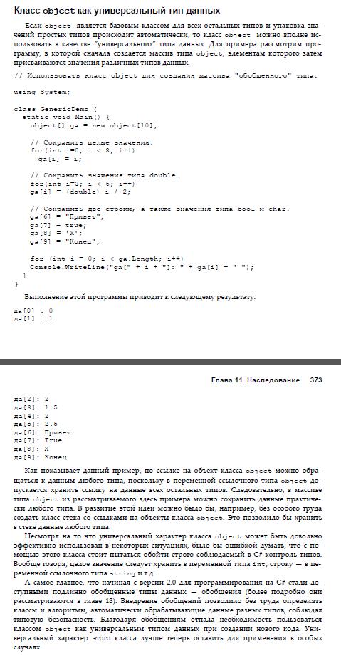 Класс object как универсальный тип данных | Аналог Lua tables в C#