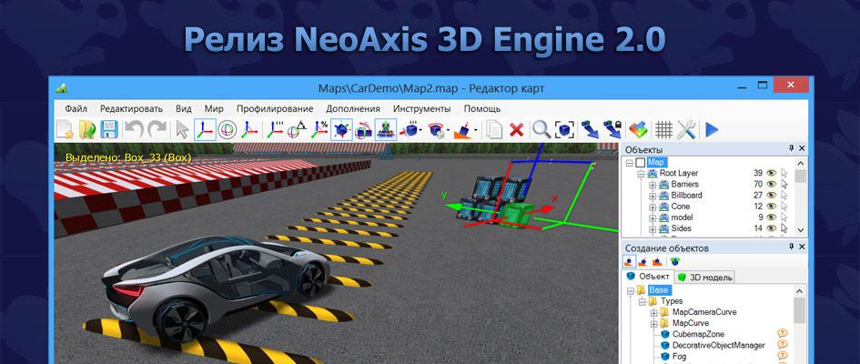 Релиз NeoAxis 3D Engine 2.0 | Релиз NeoAxis 3D Engine 2.0 (теперь с бесплатной редакцией)