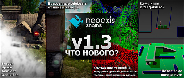 NeoAxis 3D Game Engine обновлен до версии 1.3 | NeoAxis 3D Game Engine обновлен до версии 1.3