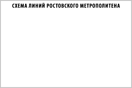 Схема линий Ростовского