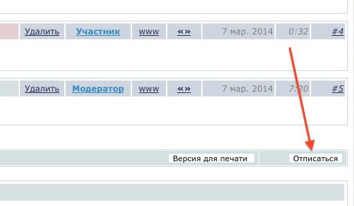 Screen Shot 2014-03-07 at 18.52.38   Общее модераторское сообщение.
