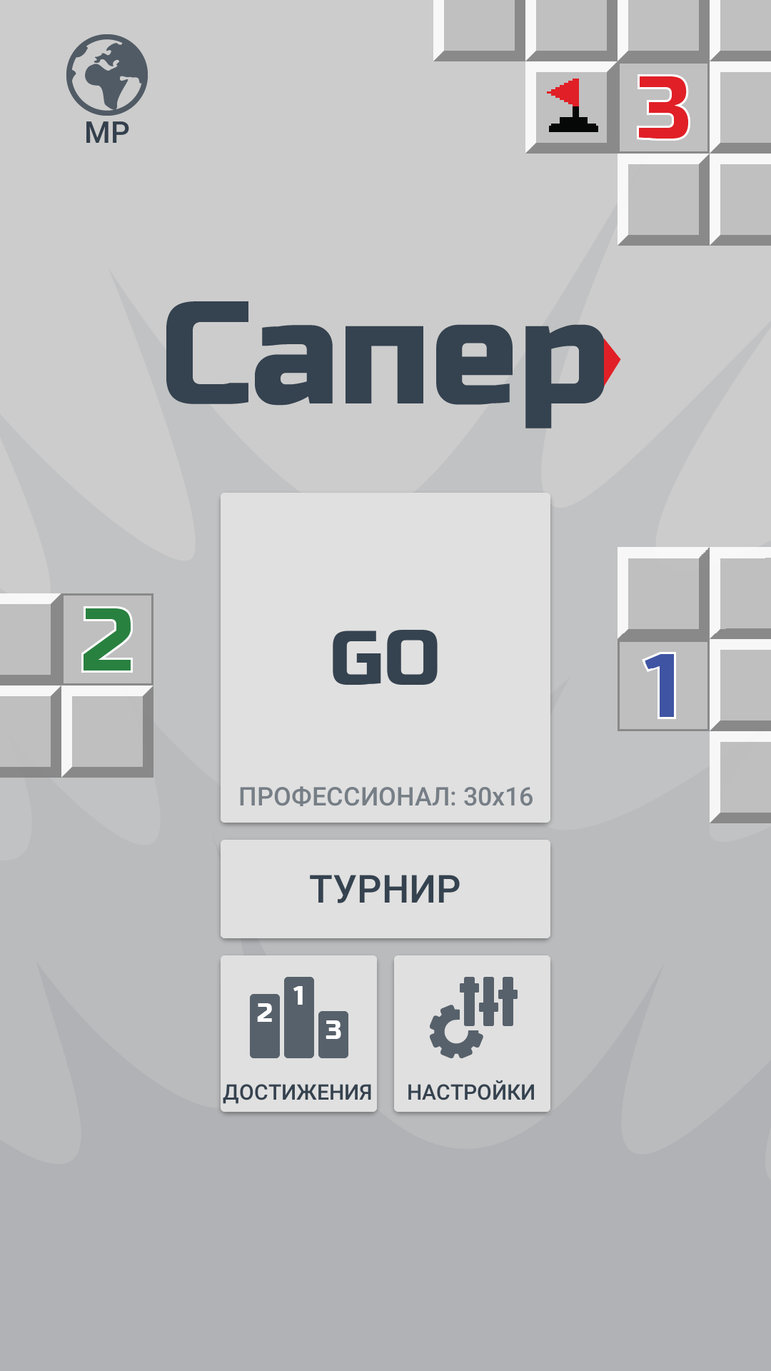 Main scene | Android: Сапер Go для продвинутых игроков