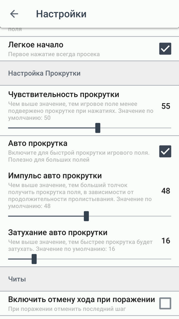 Scroll tuning | Android: Сапер Go для продвинутых игроков