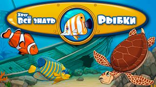 The Smartest Kid: Underwater (Хочу все знать: Рыбки) Tele-rus