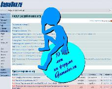 10 лет на форуме GameDev.ru
