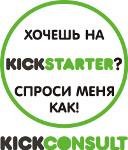 Как попасть на KickStarter? Самому или через посредников?