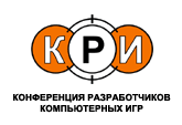 Конференция Разработчиков Игр (КРИ) 2012