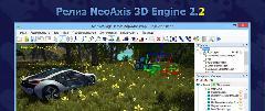 Вышел NeoAxis 3D Engine 2.2