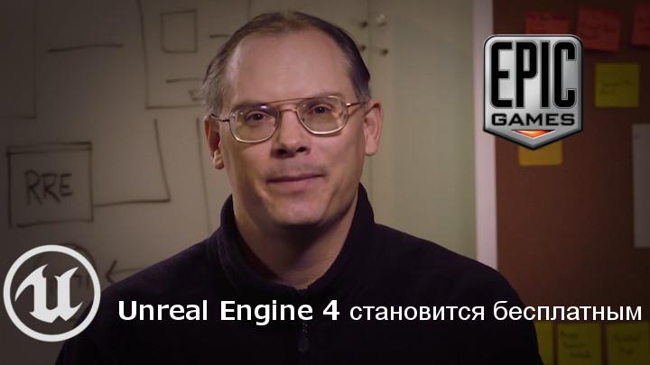 Tim Sweeney объявляет, что Unreal Engine 4 становится бесплатным | Unreal Engine 4 становится бесплатным