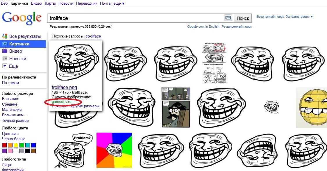 Скачать программа trollface на компьютер