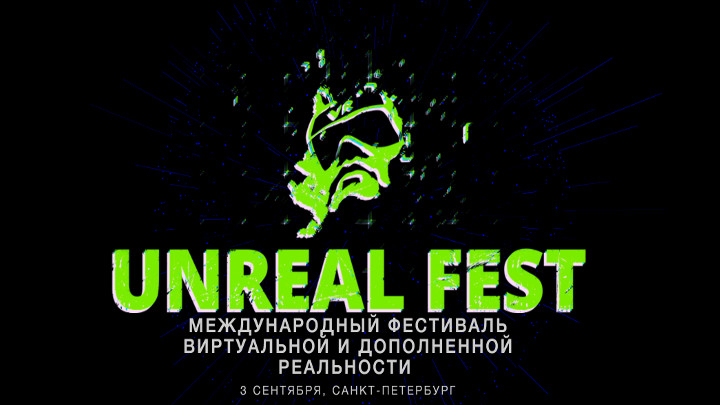 Unreal Fest | Фестиваль виртуальной и дополненной реальности Unreal Fest