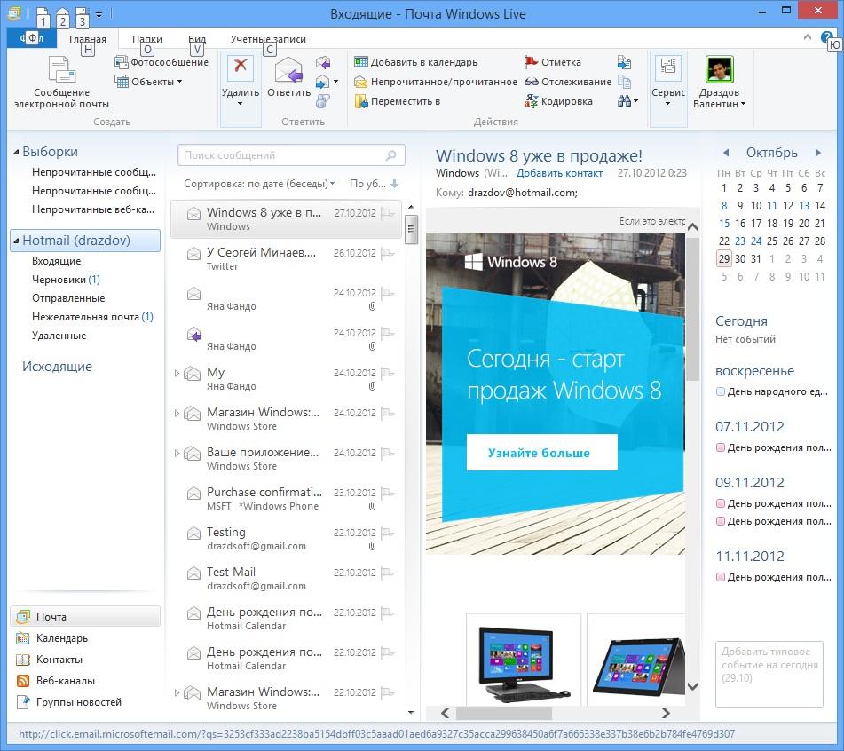 Скачать <b>windows_live_mail</b> / Изображения / Качалка / GameDev.ru <b>...</b>