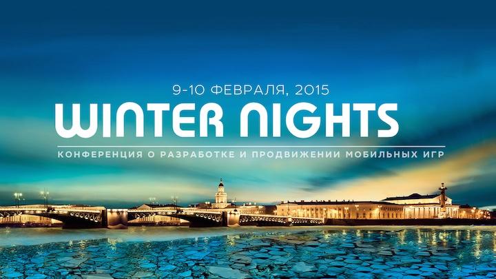 Winter Nights | Конференция Winter Nights пройдёт 9—10 февраля.